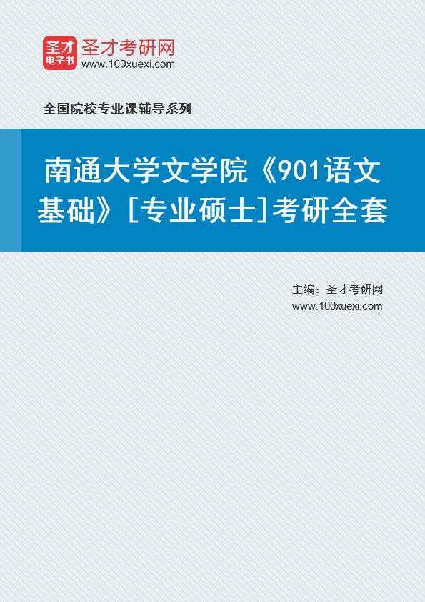 2021年南通大学文学院《901语文基础》[专业硕士]考研全套