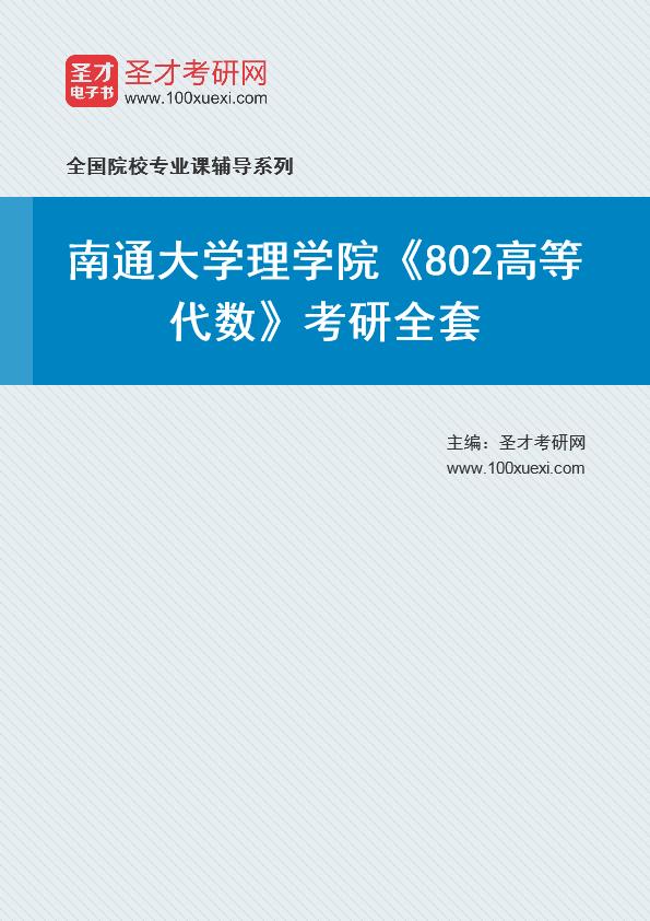 2021年南通大学理学院《802高等代数》考研全套