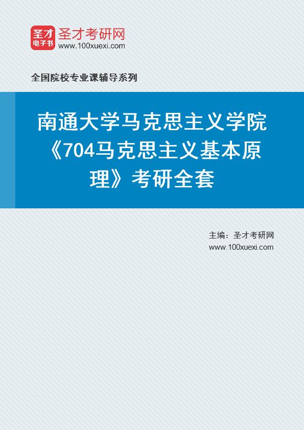 2021年南通大学马克思主义学院《704马克思主义基本原理》考研全套