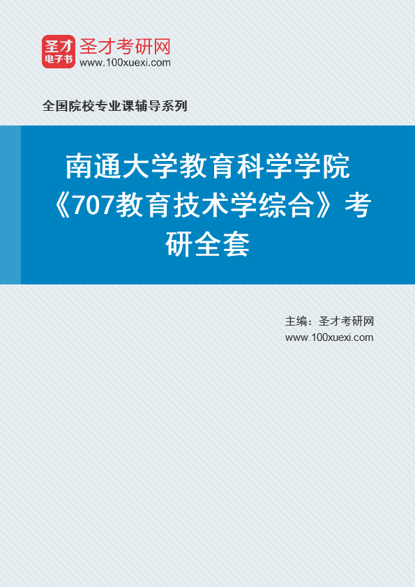 2021年南通大学教育科学学院《707教育技术学综合》考研全套