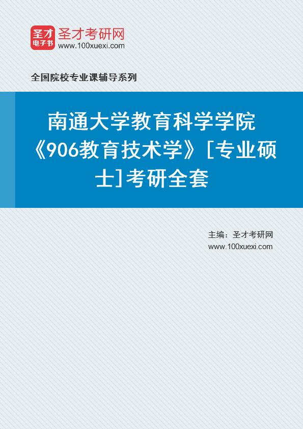 2021年南通大学教育科学学院《906教育技术学》[专业硕士]考研全套