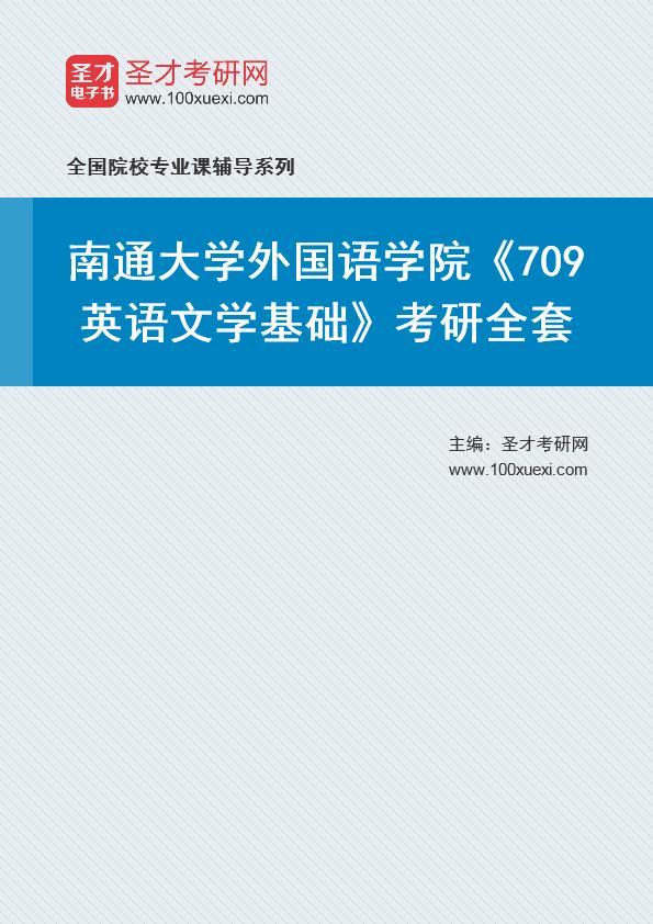 2021年南通大学外国语学院《709英语文学基础》考研全套