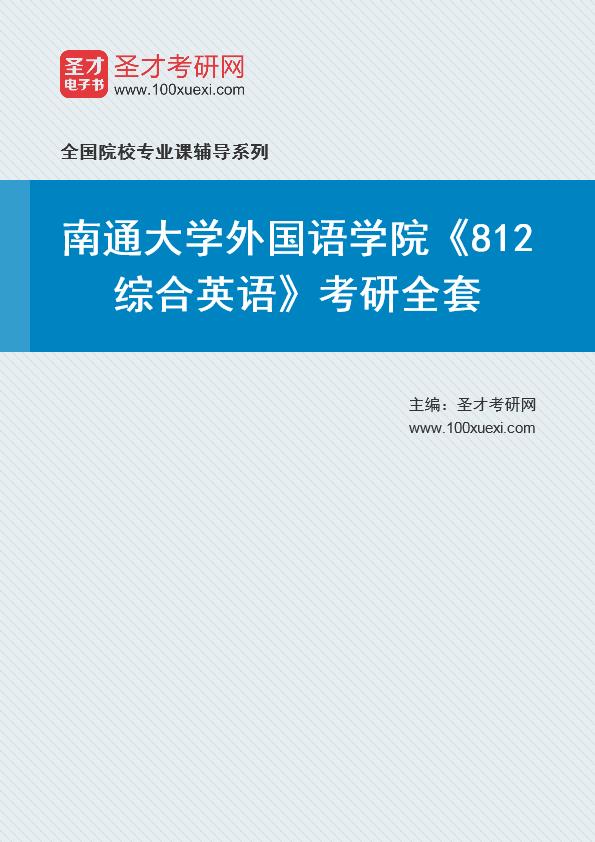 2021年南通大学外国语学院《812综合英语》考研全套