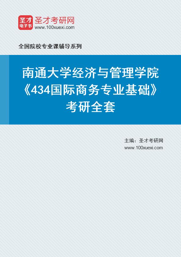 2021年南通大学经济与管理学院《434国际商务专业基础》考研全套