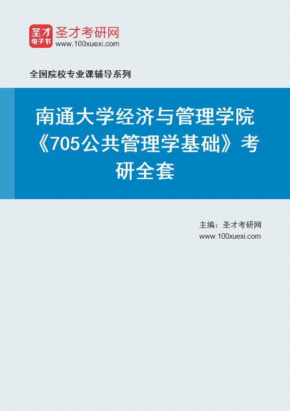 2021年南通大学经济与管理学院《705公共管理学基础》考研全套