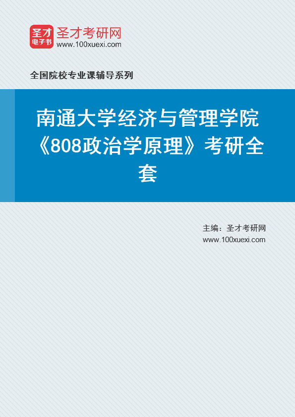 2021年南通大学经济与管理学院《808政治学原理》考研全套