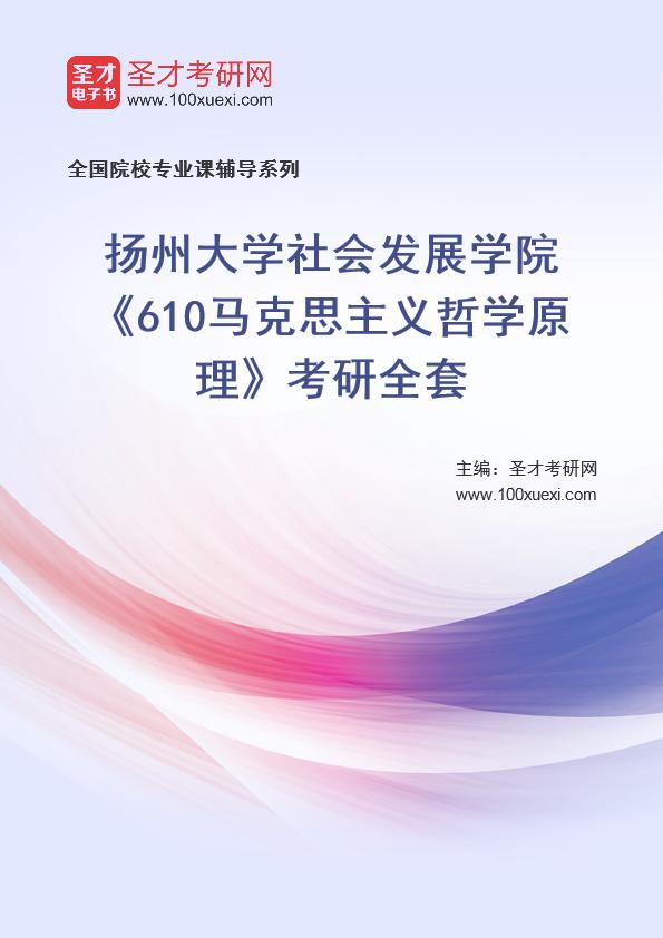 2021年扬州大学社会发展学院《610马克思主义哲学原理》考研全套