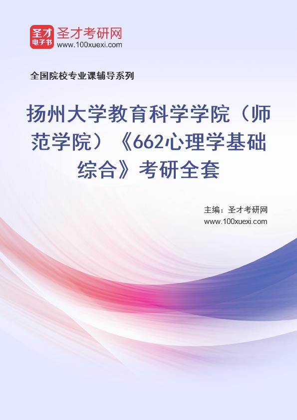 2021年扬州大学教育科学学院(师范学院)《662心理学基础综合》考研全套