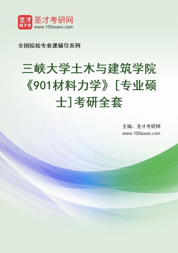 2021年三峡大学土木与建筑学院《901材料力学》[专业硕士]考研全套