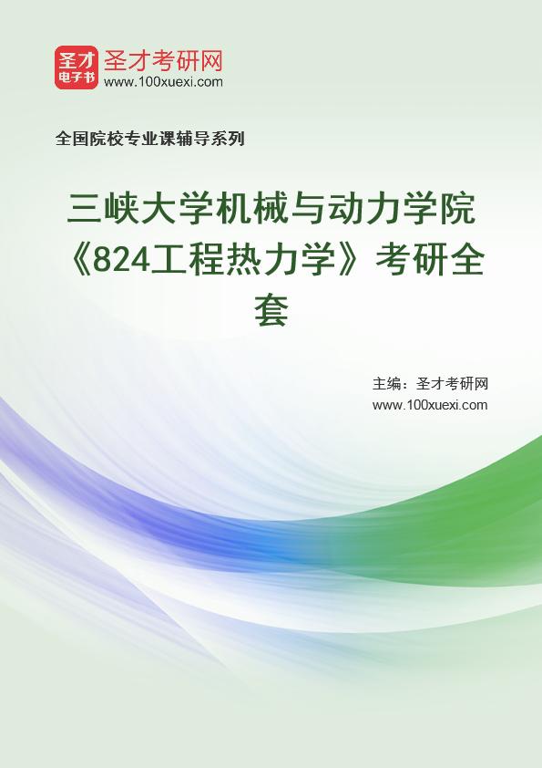 2021年三峡大学机械与动力学院《824工程热力学》考研全套