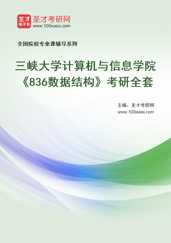 2021年三峡大学计算机与信息学院《836数据结构》考研全套