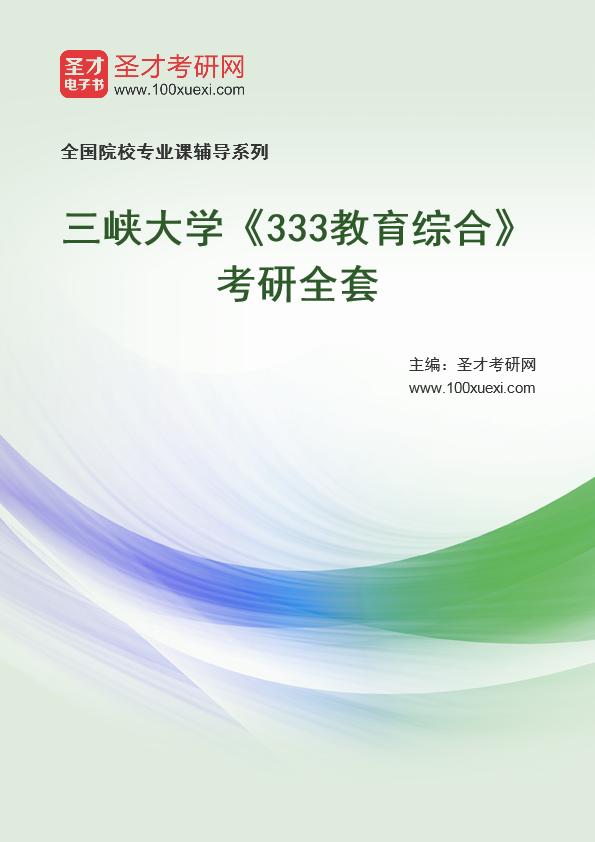 2021年三峡大学《333教育综合》考研全套