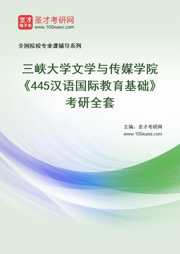 2021年三峡大学文学与传媒学院《445汉语国际教育基础》考研全套