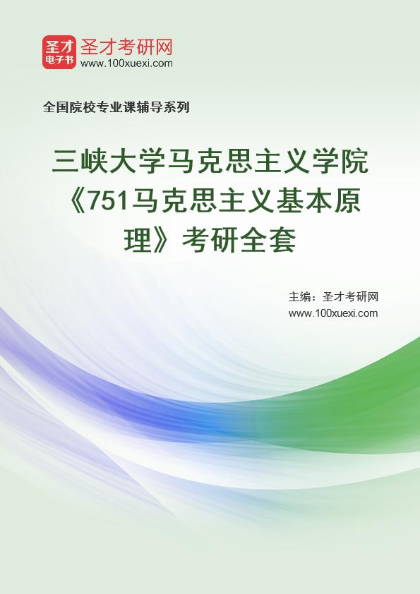2021年三峡大学马克思主义学院《751马克思主义基本原理》考研全套
