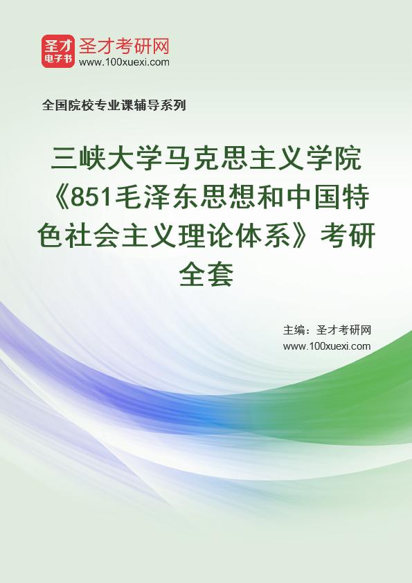 2021年三峡大学马克思主义学院《851毛泽东思想和中国特色社会主义理论体系》考研全套