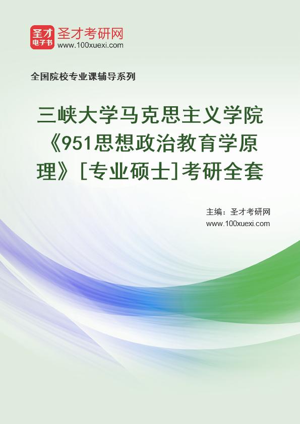 2021年三峡大学马克思主义学院《951思想政治教育学原理》[专业硕士]考研全套
