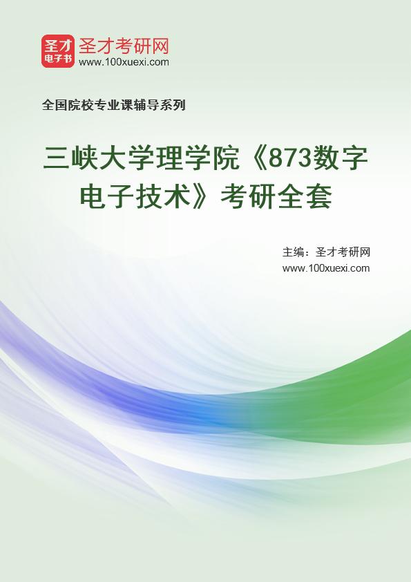 2021年三峡大学理学院《873数字电子技术》考研全套