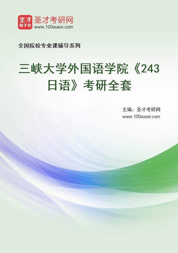 2021年三峡大学外国语学院《243日语》考研全套