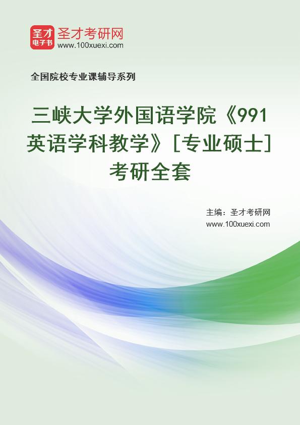 2021年三峡大学外国语学院《991英语学科教学》[专业硕士]考研全套