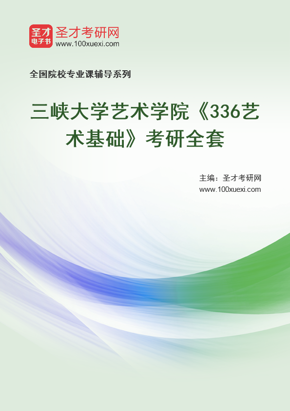 2021年三峡大学艺术学院《336艺术基础》考研全套