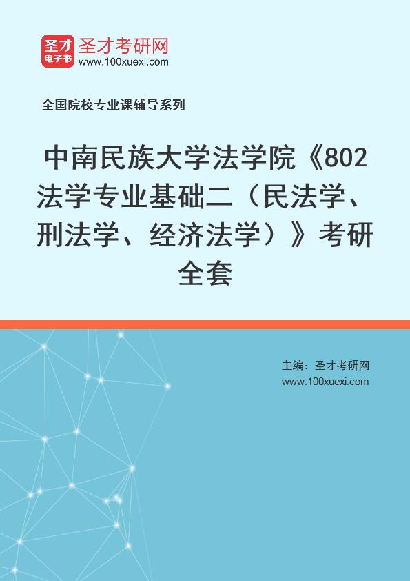 2021年中南民族大学法学院《802法学专业基础二(民法学、刑法学、经济法学)》考研全套
