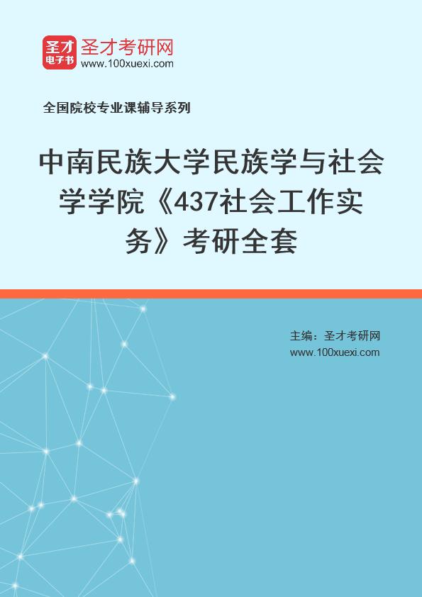 2021年中南民族大学民族学与社会学学院《437社会工作实务》考研全套
