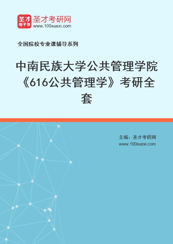 2021年中南民族大学公共管理学院《616公共管理学》考研全套
