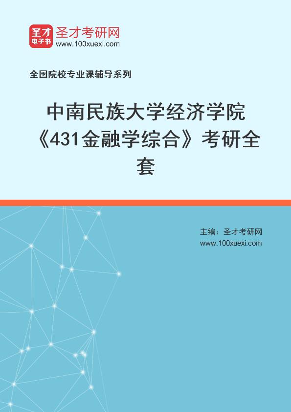2021年中南民族大学经济学院《431金融学综合》考研全套
