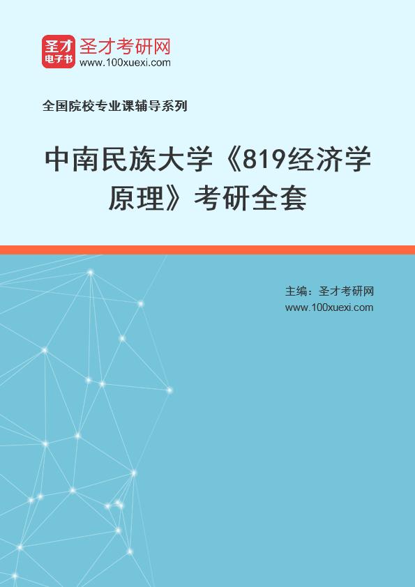2021年中南民族大学《819经济学原理》考研全套