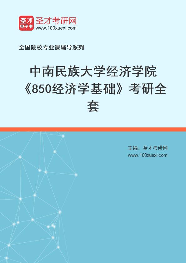 2021年中南民族大学经济学院《850经济学基础》考研全套