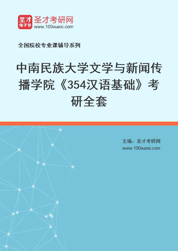2021年中南民族大学文学与新闻传播学院《354汉语基础》考研全套