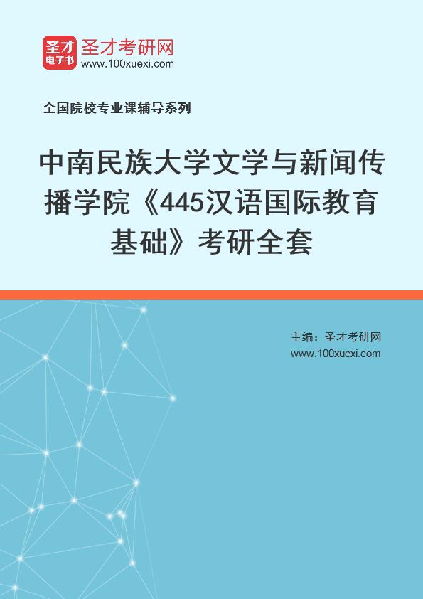 2021年中南民族大学文学与新闻传播学院《445汉语国际教育基础》考研全套