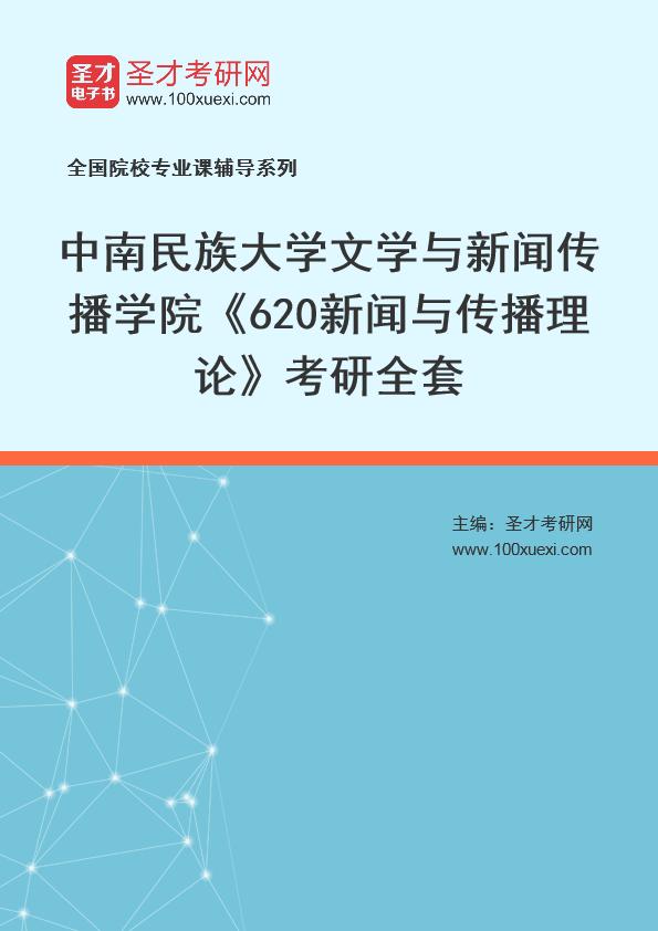 2021年中南民族大学文学与新闻传播学院《620新闻与传播理论》考研全套