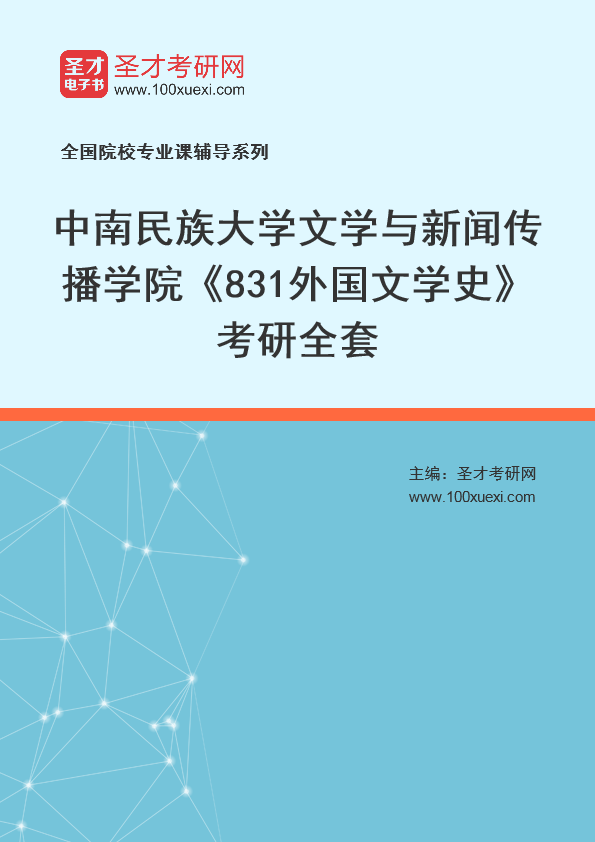 2021年中南民族大学文学与新闻传播学院《831外国文学史》考研全套