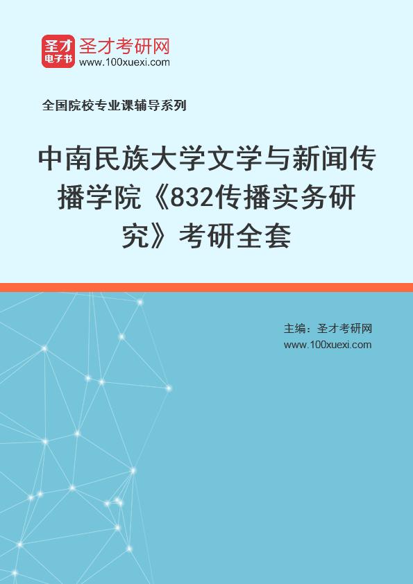 2021年中南民族大学文学与新闻传播学院《832传播实务研究》考研全套