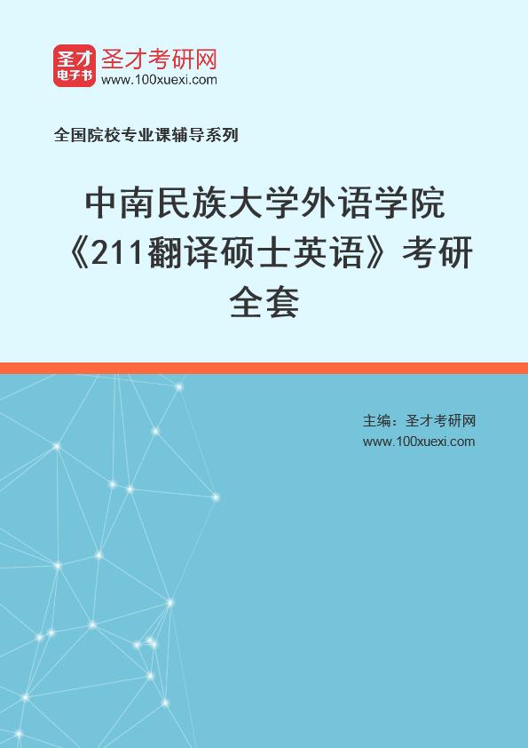 2021年中南民族大学外语学院《211翻译硕士英语》考研全套