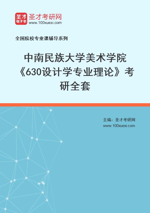 2021年中南民族大学美术学院《630设计学专业理论》考研全套