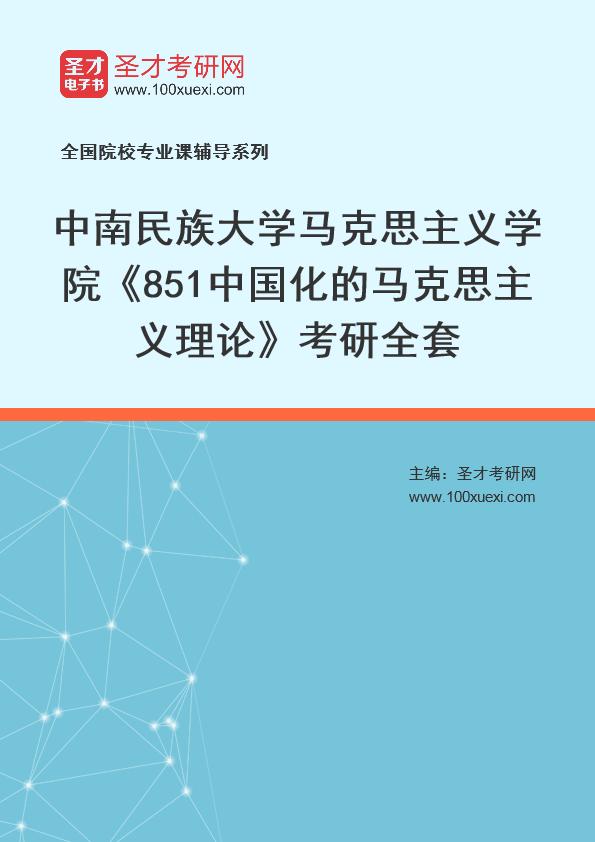 2021年中南民族大学马克思主义学院《851中国化的马克思主义理论》考研全套