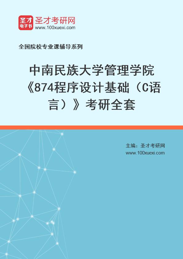 2021年中南民族大学管理学院《874程序设计基础(C语言)》考研全套