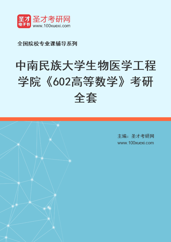 2021年中南民族大学生物医学工程学院《602高等数学》考研全套