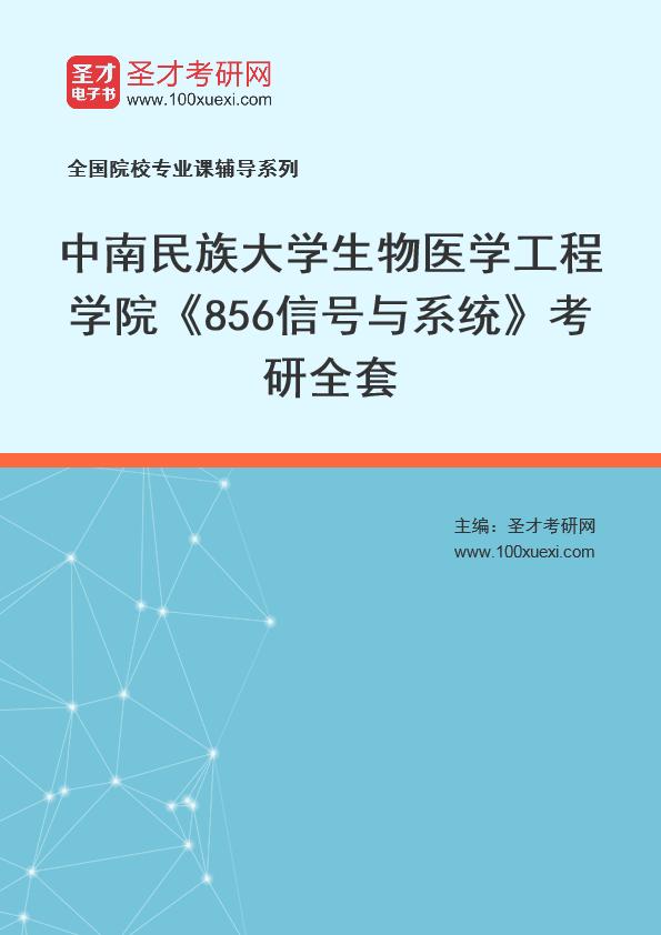 2021年中南民族大学生物医学工程学院《856信号与系统》考研全套