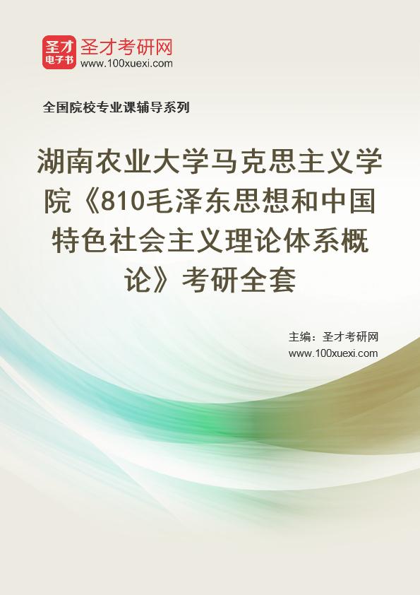 2021年湖南农业大学马克思主义学院《810毛泽东思想和中国特色社会主义理论体系概论》考研全套