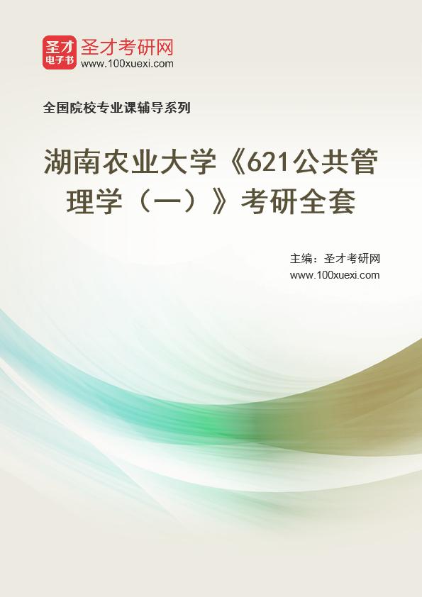 2021年湖南农业大学《621公共管理学(一)》考研全套