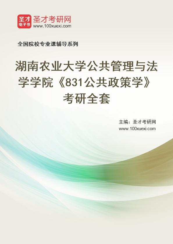 2021年湖南农业大学公共管理与法学学院《831公共政策学》考研全套