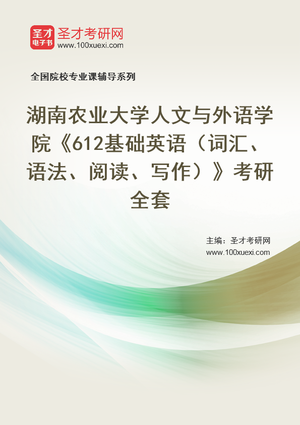2021年湖南农业大学人文与外语学院《612基础英语(词汇、语法、阅读、写作)》考研全套