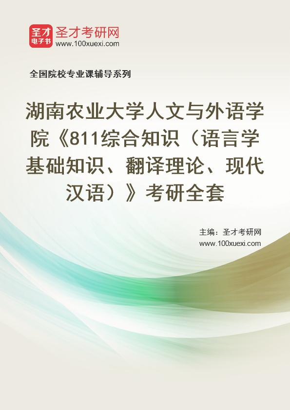 2021年湖南农业大学人文与外语学院《811综合知识(语言学基础知识、翻译理论、现代汉语)》考研全套