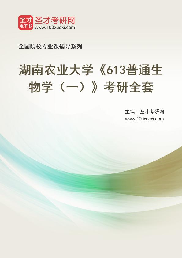 2021年湖南农业大学《613普通生物学(一)》考研全套