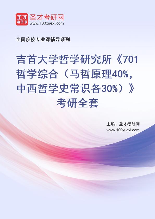 2021年吉首大学哲学研究所《701哲学综合(马哲原理40%,中西哲学史常识各30%)》考研全套