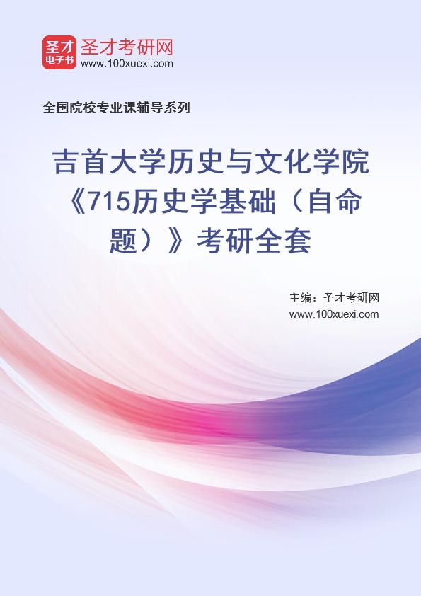 2021年吉首大学历史与文化学院《715历史学基础(自命题)》考研全套