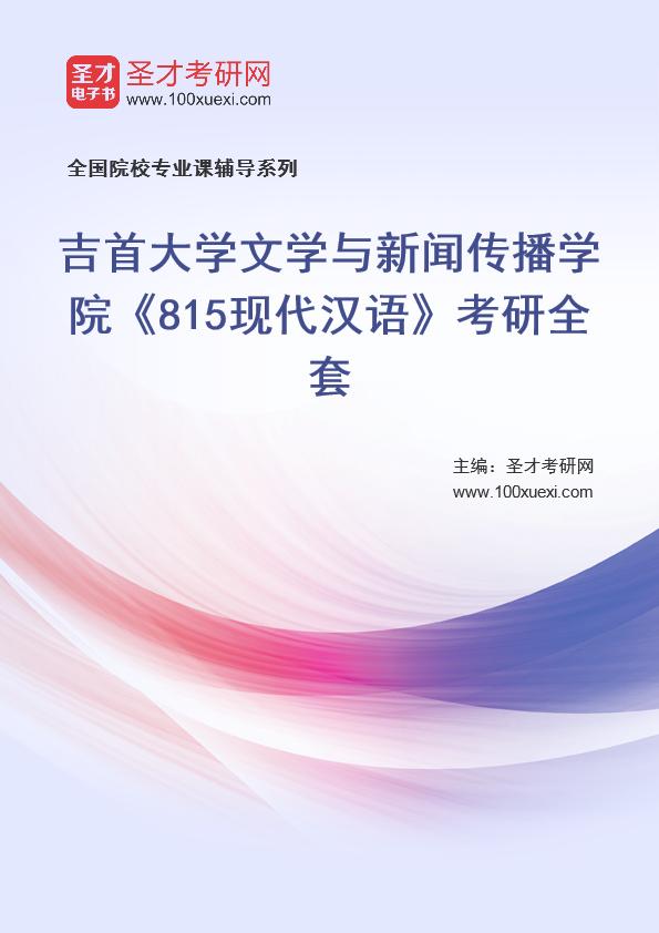 2021年吉首大学文学与新闻传播学院《815现代汉语》考研全套